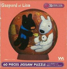 【送料無料】【バーゲン本】リサとガスパールのちいさなともだち 60P-3D球体パズル