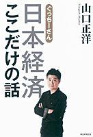 【送料無料】ぐっちーさん日本経済ここだけの話 [ 山口正洋 ]