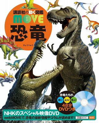 【送料無料】恐竜 [ 小林快次 ]