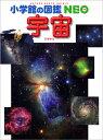 小学館の図鑑NEO 宇宙 (小学館の図鑑 NEO) [ 池内 了 ]