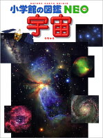 小学館の図鑑NEO 宇宙
