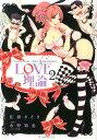 LOVE理論(2)