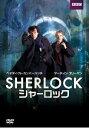 SHERLOCK/シャーロック DVD BOX [ ベネディクト・カンバーバッチ ]
