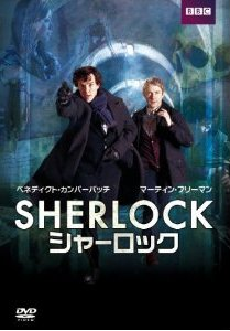 【送料無料】SHERLOCK/シャーロック DVD BOX [ ベネディクト・カンバーバッチ ]