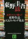 【送料無料】東野圭吾公式ガイド 読者1万人が選んだ 東野作品人気ランキング発表