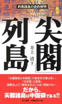 「尖閣」列島新版 釣魚諸島の史的解明 [ 井上清(歴史学) ]