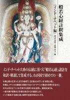 般若心経註釈集成〈インド・チベット編〉
