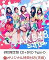 【楽天ブックス限定先着特典】ジャーバージャ (初回限定盤 CD+DVD Type-D) (生写真付き)
