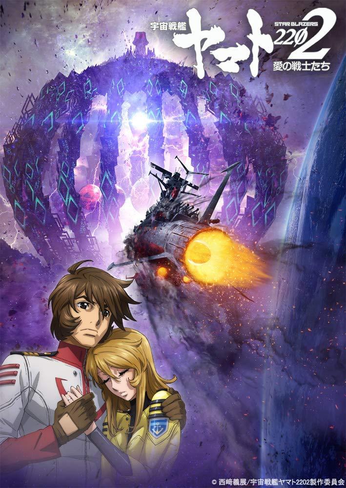 宇宙戦艦ヤマト2202 愛の戦士たち 7<最終巻>【Blu-ray】
