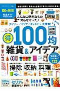 <h4>楽天ブックスならいつでも送料無料】100円雑貨完全ガイド