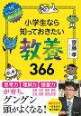 小学生なら知っておきたい教養366 1日1ページで身につく! [ 齋藤 孝 ]