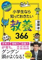 小学生なら知っておきたい教養366