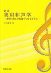 実用和声学新版 旋律に美しい和音をつけるために [ 中田喜直 ]