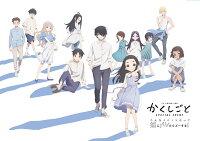 TVアニメ「かくしごと」スペシャルイベント ~こんなイベントやって姫にバレたらどーする!~【Blu-ray】