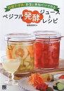 ベジフル発酵ジュースとレシピ [ 岩田麻奈未 ]