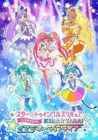 スター☆トゥインクルプリキュアLIVE 2019 KIRA☆YABA!イマジネーションライブ【Blu-ray】