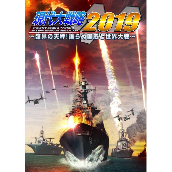 現代大戦略 2019 〜臨界の天秤! 譲らぬ国威と世界大戦〜