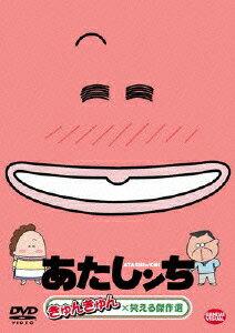 あたしンち きゅんきゅん×笑える傑作選画像