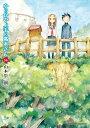 からかい上手の高木さん(14) (ゲッサン少年サンデーコミックス) [ 山本 崇一朗 ]
