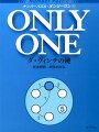 ナンバーパズル・オンリーワン(1)