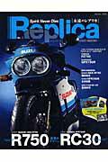 車・バイク, バイク Replicavol4 GSX-R750 - VFR750RRC30 - A Naigai mook