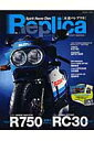 Replica(vol.4) ー GSX-R750 - VF