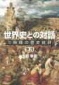 世界史との対話(下)