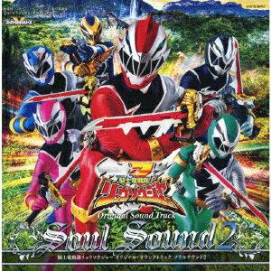 騎士竜戦隊リュウソウジャー オリジナル・サウンドトラック ソウルサウンド2画像