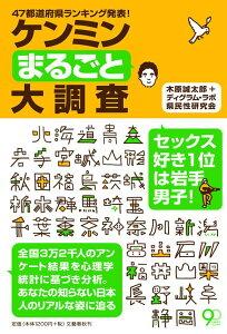 【送料無料】ケンミンまるごと大調査 [ 木原誠太郎 ]
