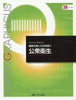 公衆衛生 第5版