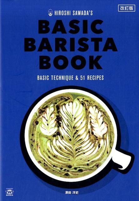 HIROSHI SAWADA'S BASIC BARISTA BOOK改訂版画像