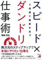 【バーゲン本】5倍速で結果を出すスピード×ダンドリ仕事術