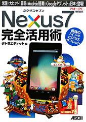 【送料無料】Nexus7完全活用術 [ タトラエディット ]
