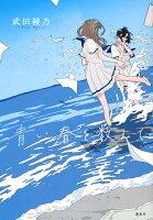 『青い春を数えて』の画像