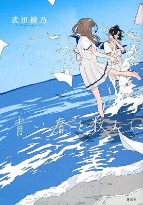 青い春を数えて  著:武田綾乃