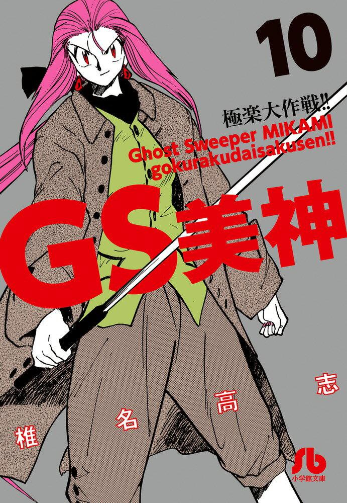 GS美神 極楽大作戦!! 10画像