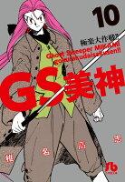 GS美神 極楽大作戦!! 10巻