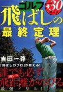 ゴルフ飛ばしの最終定理