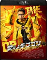 燃えよデブゴン/TOKYO MISSION【Blu-ray】
