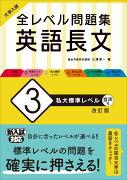 大学入試 全レベル問題集 英語長文 3 私大標準レベル