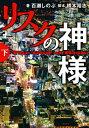 リスクの神様(下) (小学館文庫) [ 百瀬しのぶ ]
