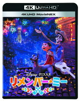 リメンバー・ミー 4K UHD MovieNEX【4K ULTRA HD】