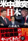 米中激突と日本 そして世界が中国を断罪する [ 古森義久 ]