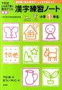【送料無料】漢字練習ノート(小学1年生)新版 [ 下村昇 ]
