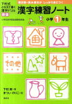 漢字練習ノート(小学1年生)新版
