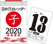 2020年 日めくりカレンダー(新書サイズ)