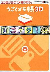 【楽天ブックスならいつでも送料無料】うごくメモ帳3Dすごテク!88
