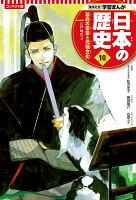 集英社 コンパクト版 学習まんが 日本の歴史 10 幕府の安定と元禄文化