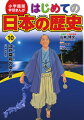 小学館版 学習まんが はじめての日本の歴史 10