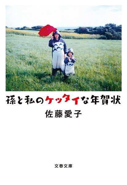 孫と私のケッタイな年賀状(文春文庫) 佐藤愛子